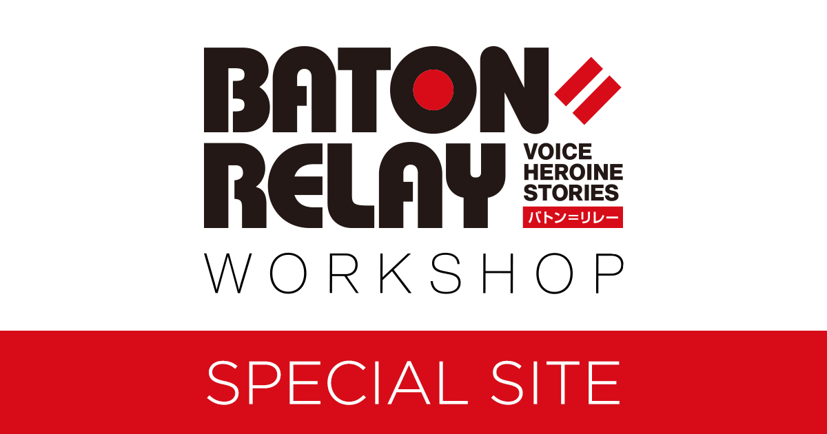 BATON=RELAY WORKSHOP SPECIAL SITE
