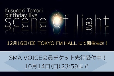 Kusunoki Tomori birthday live『scene of light』
