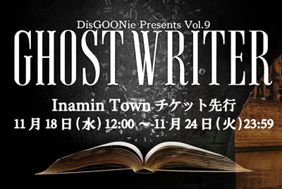 GHOST WRITERチケット