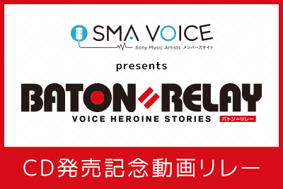SMA VOICE presents BATON=RELAY CD発売記念動画リレー