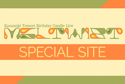 Kusunoki Tomori Birthday Candle Live 『MELTWIST』SPECIAL SITE